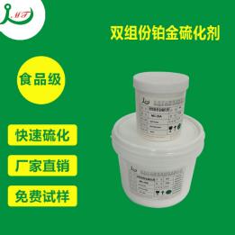 [迈腾橡塑]双组份铂金硫化剂炼胶时应注意哪些问题?