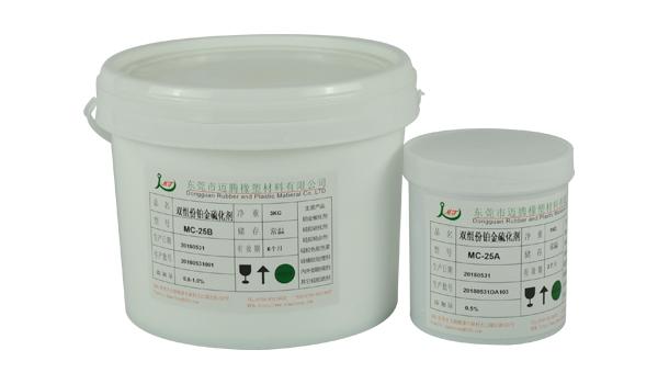 双组份铂金硫化剂MC-25AB