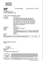 硅胶助剂163项-中文